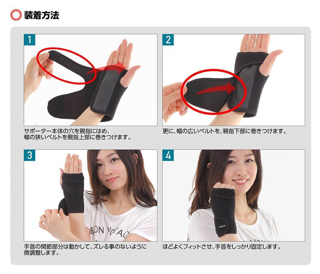 手首の捻挫サポーター
